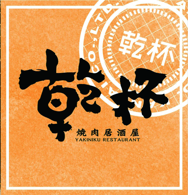 /files/cuisine/3F/乾杯/乾杯_logo.jpg