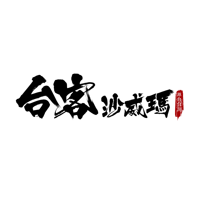 /files/cuisine/餐車/台客/台客沙威瑪LOGO.png